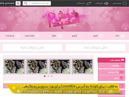 قالب سایت لاو98 Love98.ir برای 15 سرویس وبلاگدهی مشهور ایران + دارای اسلایدر