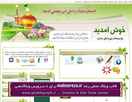 قالب وبلاگ محض رضا mahzereza.ir برای 8 سرویس وبلاگدهی