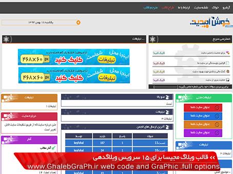 قالب وبلاگ مجیسا majisa برای 15 سرویس وبلاگدهی