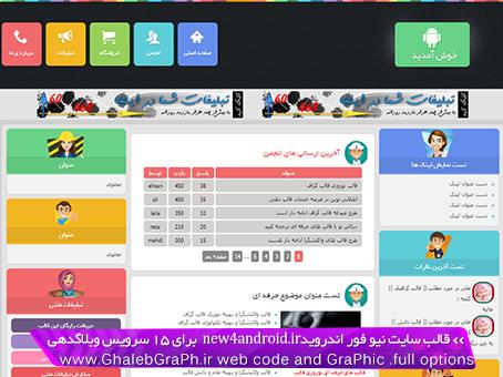 قالب زیبای سایت نیو فور اندروید new4android.ir برای 15 سرویس وبلاگدهی