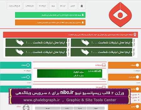 ورژن 2 قالب Responsive سایت نیبو nibo.ir برای 8 سرویس وبلاگدهی