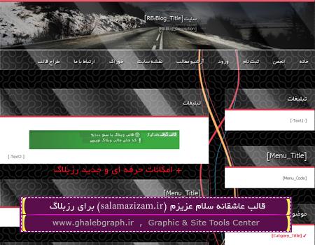 قالب شیشه ای و عاشقانه سلام عزیزم(salamazizam.ir) برای رزبلاگ