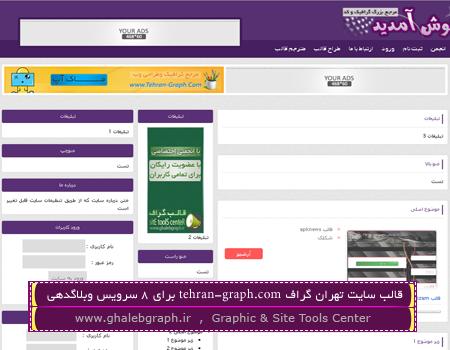 قالب زیبای سایت تهران گراف tehran-graph.com برای 8 سرویس وبلاگدهی