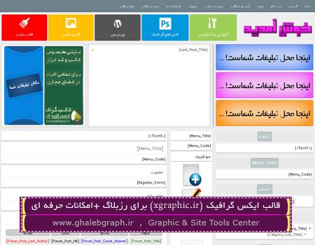 ورژن 2 قالب ایکس گرافیک(xgraphic.ir) برای رزبلاگ + امکانات حرفه ای