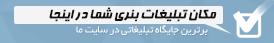 جایگاه تبلیغاتی سایت