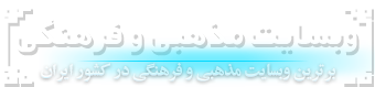 سایت مذهبی و تخصصی نماز گلبرگ