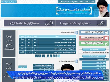 قالب زیبای واکنشگرای مذهبی با نام یارگمنام Yargomnam برای 15 سرویس وبلاگدهی ایرانی
