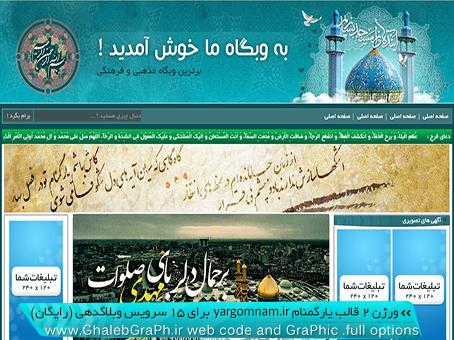 ورژن 2 قالب سایت یارگمنام yargomnam.ir برای اکثر سرویس های وبلاگدهی ایرانی