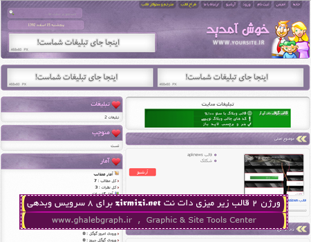 قالب سایت زیرمیزی(zirmizi.net) برای 8 سرویس وبلاگدهی