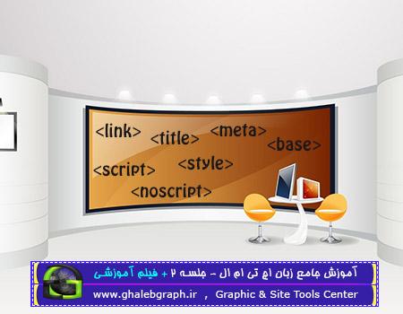 جلسه 2 آموزش html محتویات داخل head( اسکریپ ها js / عنوان / meta tag ها / ها css ) + سئو