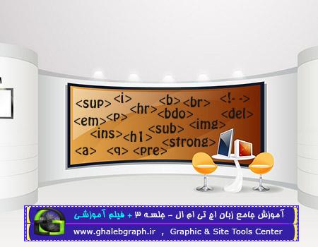 جلسه 3 آموزش html معرفی تگ های هدینگ و متن و آموزش درج لینک و عکس و خط و...
