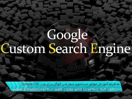 فیلم آموزش موتور جستجوی سفارشی گوگل برای وب Google CSE