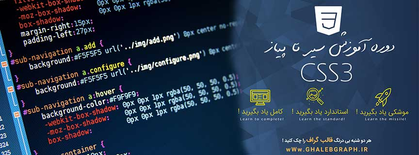 دوره آموزش CSS