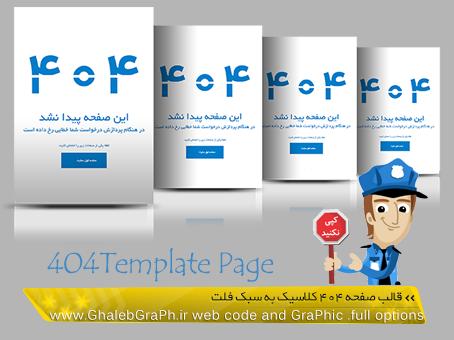 قالب صفحه 404 کلاسیک به سبک فلت HTML + سرویس رزبلاگ