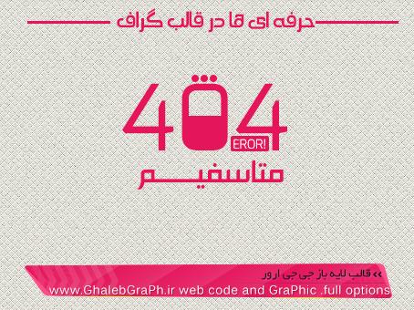 قالب لایه باز جی جی ارور (خطای 404)