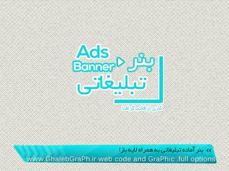 بنر آماده جایگاه تبلیغاتی به همراه فایل لایه باز