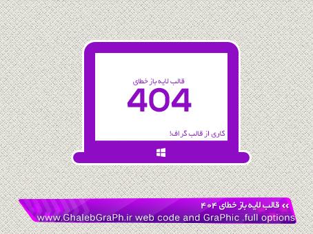 قالب خطای 404 بصورت لایه باز