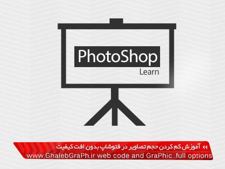 کاهش حجم تصاویر در فتوشاپ بدون از دست دادن کیفیت (آموزش)