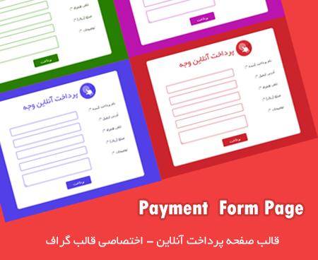 قالب صفحه پرداخت آنلاین در 4 رنگ مختلف به سبک فلت و کلاسیک