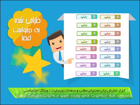 کدهای نمایش چاپ محتوای مطلب و صفحات وبسایت / وبلاگ اختصاصی